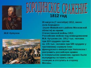 1812 год М.И. Кутузов 26 августа (7 сентября) 1812, около села Бородино (ныне
