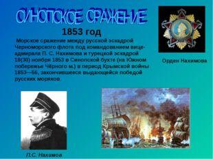 Морское сражение между русской эскадрой Черноморского флота под командование