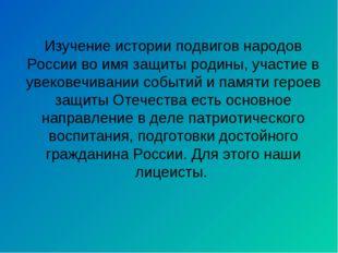 Изучение истории подвигов народов России во имя защиты родины, участие в увек