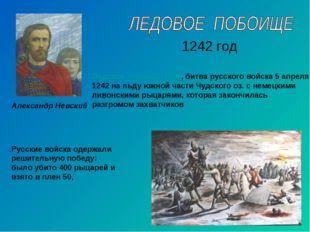1242 год Александр Невский Ледовое побоище 1242, битва русского войска 5 апр
