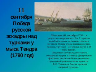 11 сентября Победа русской эскадры над турками у мыса Тендра (1790 год) 28 ав