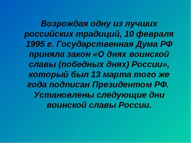 Возрождая одну из лучших российских традиций, 10 февраля 1995 г. Государствен...