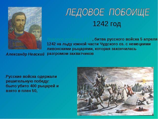 1242 год Александр Невский Ледовое побоище 1242, битва русского войска 5 апр...