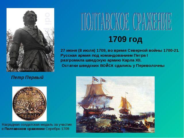1709 год Петр Первый 27 июня (8 июля) 1709, во время Северной войны 1700-21....