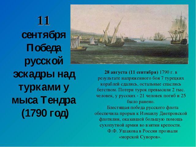 11 сентября Победа русской эскадры над турками у мыса Тендра (1790 год) 28 ав...