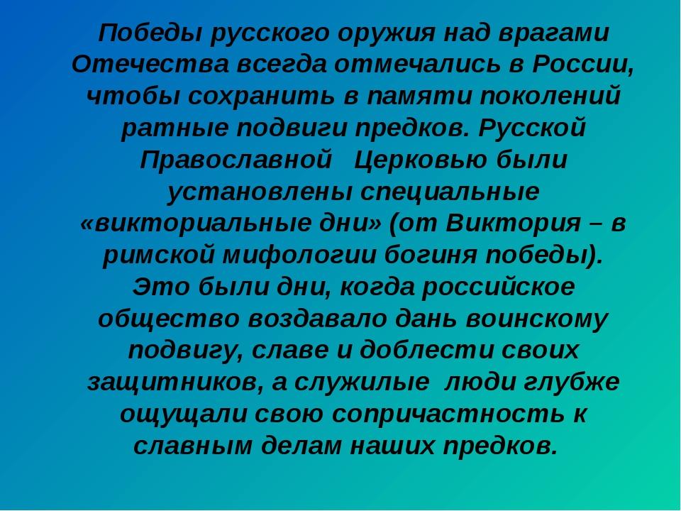 Победы русского оружия над врагами Отечества всегда отмечались в России, чтоб...