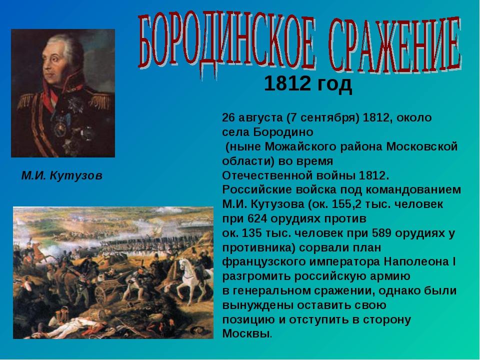1812 год М.И. Кутузов 26 августа (7 сентября) 1812, около села Бородино (ныне...