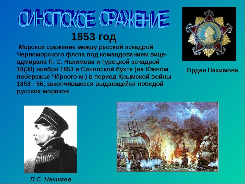 Морское сражение между русской эскадрой Черноморского флота под командование...