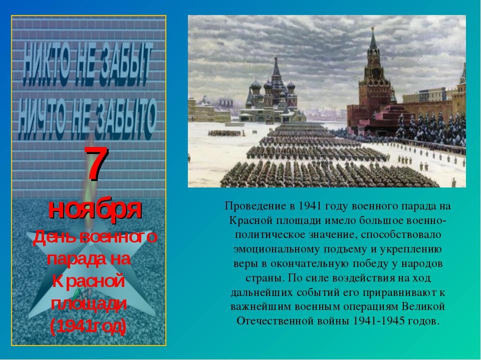 7 ноября День военного парада на Красной площади (1941год) Проведение в 1941...