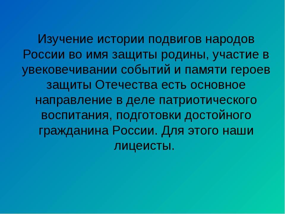 Изучение истории подвигов народов России во имя защиты родины, участие в увек...