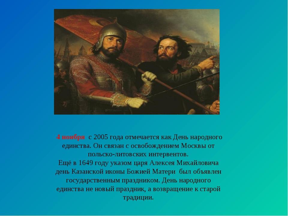 4 ноября с 2005 года отмечается как День народного единства. Он связан с осв...