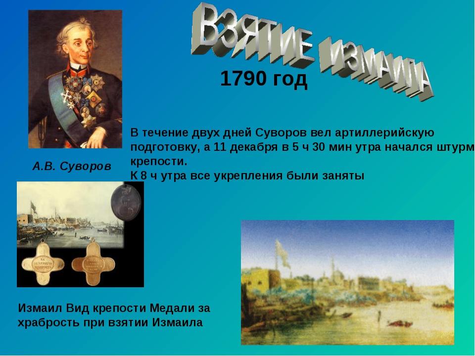 1790 год А.В. Суворов Измаил Вид крепости Медали за храбрость при взятии Изма...