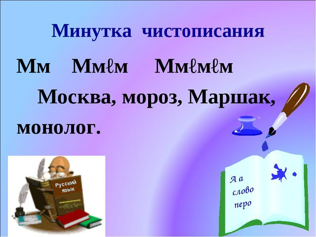 Минутка чистописания Мм Ммℓм Ммℓмℓм Москва, мороз, Маршак, монолог. Русский я...