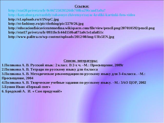 Ссылки: http://stat20.privet.ru/lr/0c067250285266b708ba296caad3a9a7 http://ka...