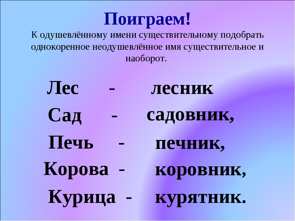 Печь - Сад - Корова - Курица - Лес - лесник садовник, печник, коровник, курят...