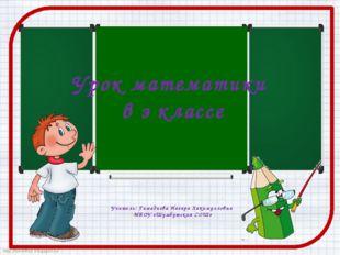 Урок математики в з классе Учитель: Гимадиева Назира Хакимулловна МБОУ «Шумбу