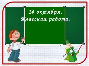 14 октября. Классная работа. http://ton64ton.blogspot.ru/ http://ton64ton.blo