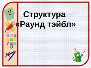 Структура «Раунд тэйбл» http://ton64ton.blogspot.ru/