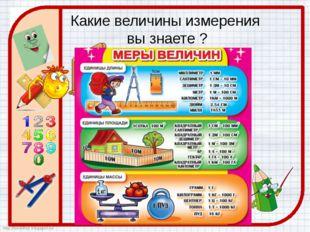 Какие величины измерения вы знаете ? http://ton64ton.blogspot.ru/
