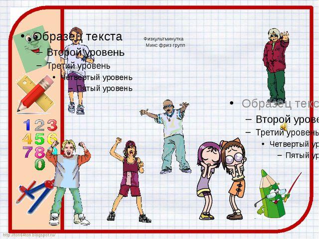 Физкультминутка Микс фриз групп http://ton64ton.blogspot.ru/