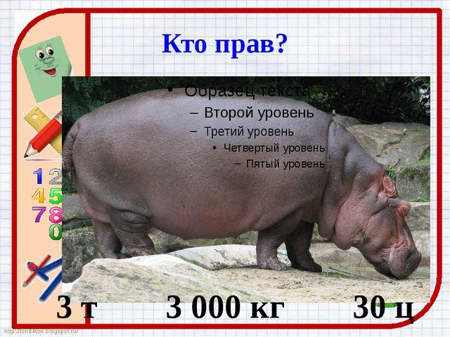 Кто прав? 3 т 3 000 кг 30 ц http://ton64ton.blogspot.ru/