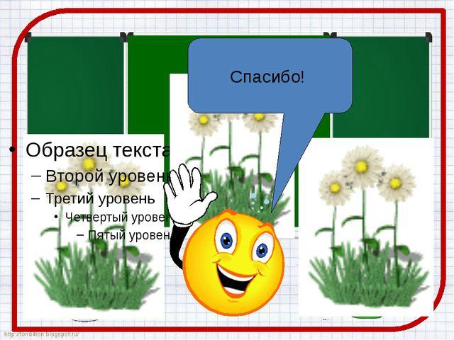 Спасибо! http://ton64ton.blogspot.ru/ http://ton64ton.blogspot.ru/