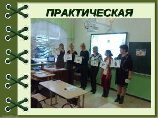 ПРАКТИЧЕСКАЯ РАБОТА http://linda6035.ucoz.ru/