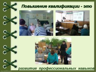 Повышение квалификации - это развитие профессиональных навыков http://linda60