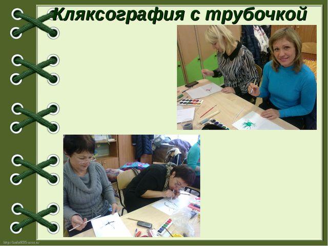 Кляксография с трубочкой http://linda6035.ucoz.ru/