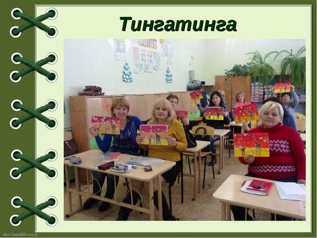 Тингатинга http://linda6035.ucoz.ru/
