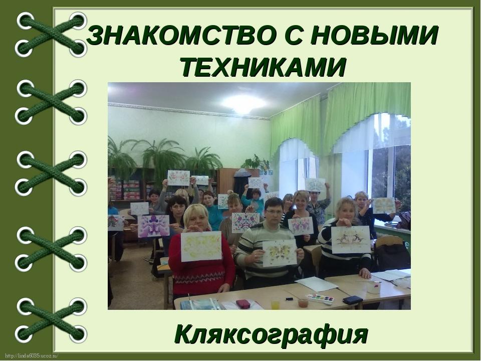 ЗНАКОМСТВО С НОВЫМИ ТЕХНИКАМИ Кляксография http://linda6035.ucoz.ru/