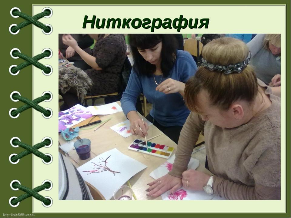 Ниткография http://linda6035.ucoz.ru/