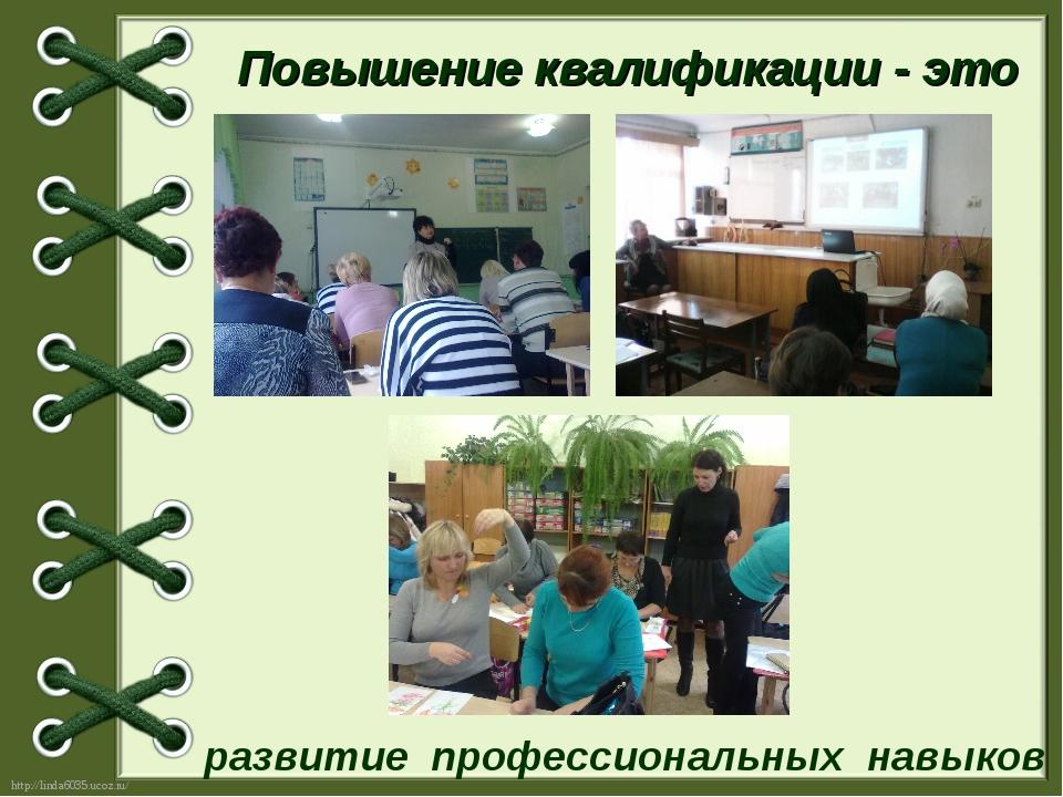 Повышение квалификации - это развитие профессиональных навыков http://linda60...