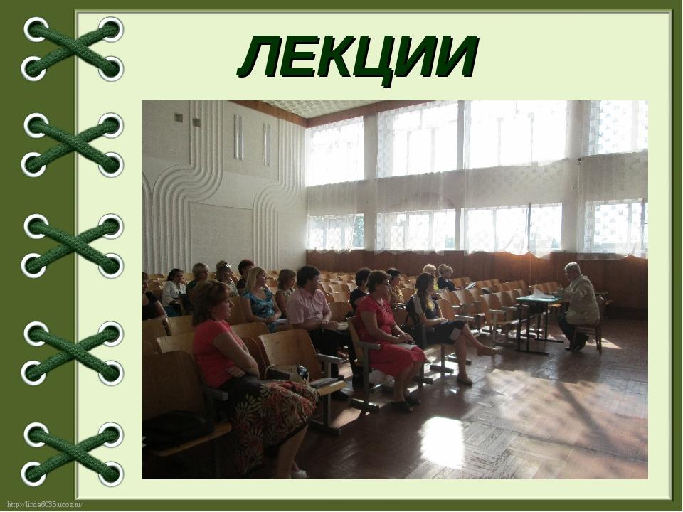 ЛЕКЦИИ http://linda6035.ucoz.ru/