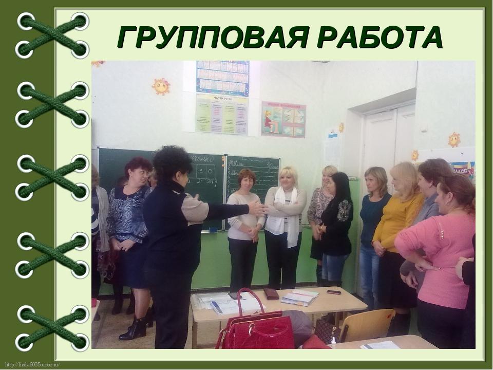 ГРУППОВАЯ РАБОТА http://linda6035.ucoz.ru/