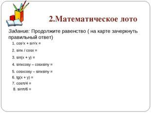2.Математическое лото Задание: Продолжите равенство ( на карте зачеркнуть пра