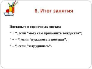 """6. Итог занятия Поставьте в оценочных листах: """" + """", если """"могу сам применить"""