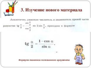Формула тангенса половинного аргумента 3. Изучение нового материала
