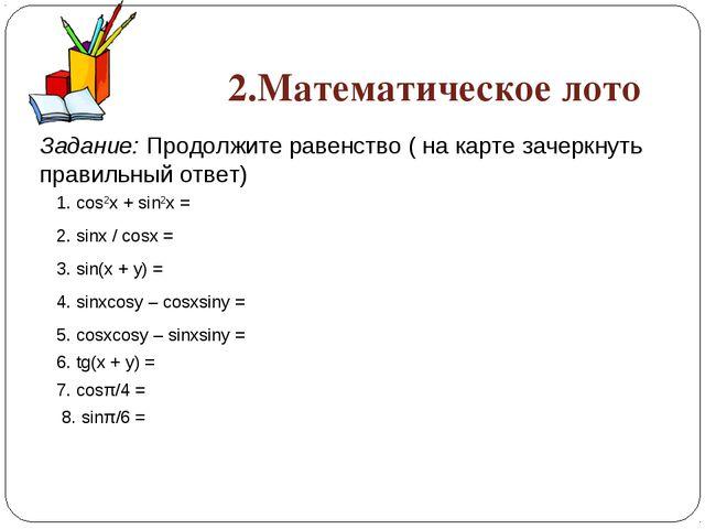 2.Математическое лото Задание: Продолжите равенство ( на карте зачеркнуть пра...