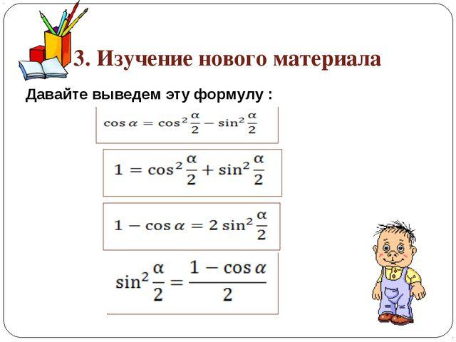 3. Изучение нового материала Давайте выведем эту формулу :