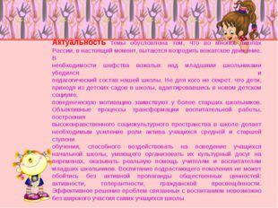 Актуальность темы обусловлена тем, что во многих школах России, в настоящий м