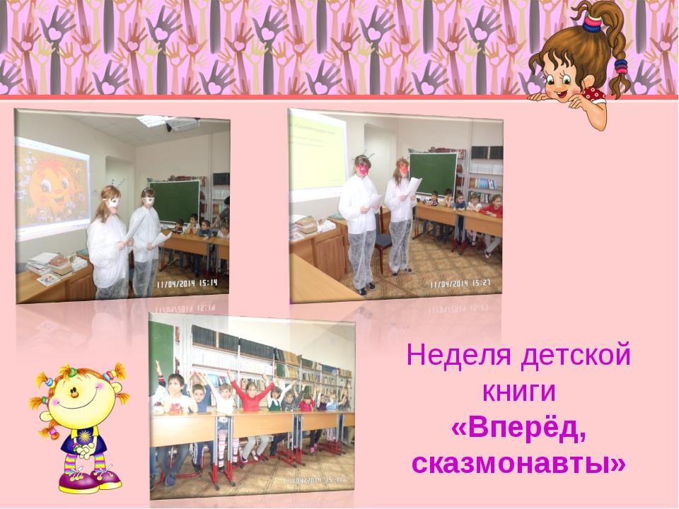 Неделя детской книги «Вперёд, сказмонавты»