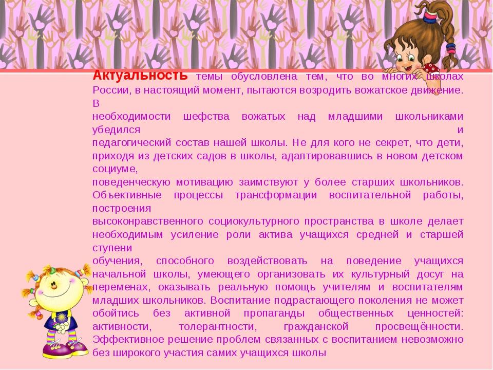 Актуальность темы обусловлена тем, что во многих школах России, в настоящий м...