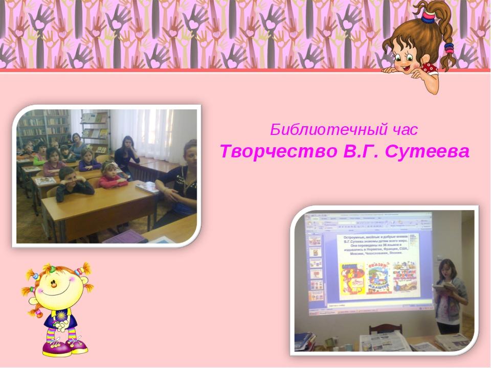 Библиотечный час Творчество В.Г. Сутеева