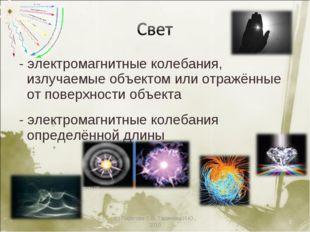 - электромагнитные колебания, излучаемые объектом или отражённые от поверхно