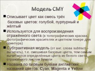 (с) Пирогова О.В, Таджиева И.Ю., 2010 * Описывает цвет как смесь трёх базовых