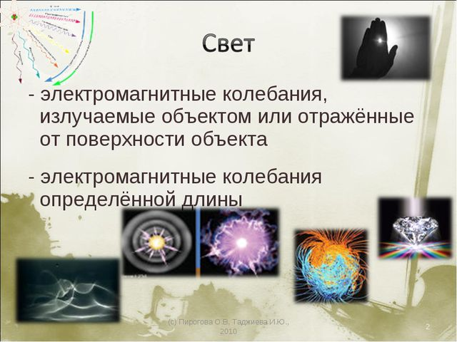 - электромагнитные колебания, излучаемые объектом или отражённые от поверхно...