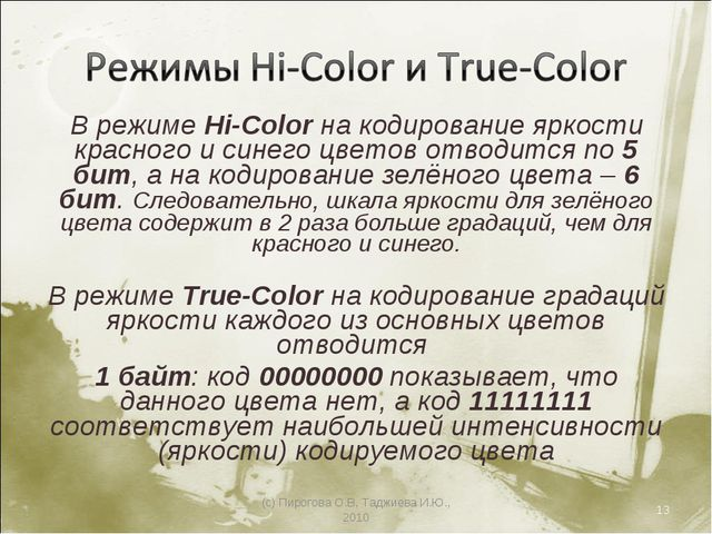 В режиме Hi-Color на кодирование яркости красного и синего цветов отводится п...