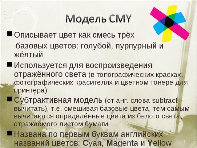 (с) Пирогова О.В, Таджиева И.Ю., 2010 * Описывает цвет как смесь трёх базовых...