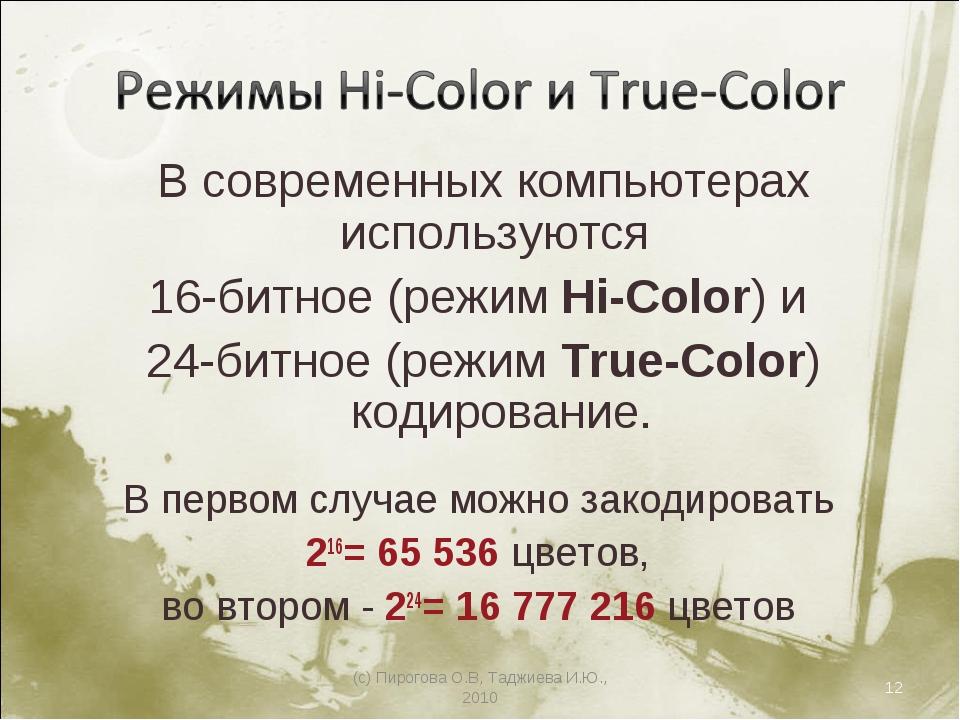 В современных компьютерах используются 16-битное (режим Hi-Color) и 24-битное...